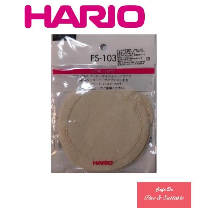 【日本 HARIO】虹吸壺專用濾布 FS-103-5枚入