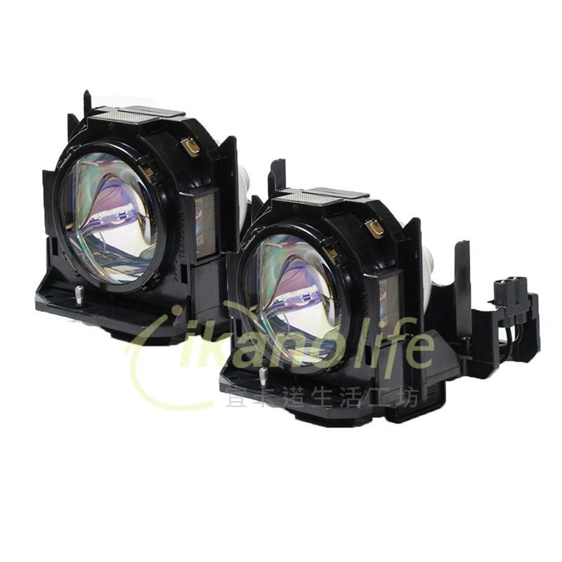 PANASONIC原廠投影機燈泡ET-LAD60AW(雙燈) / 適用機型PT-DZ670、PT-DZ770