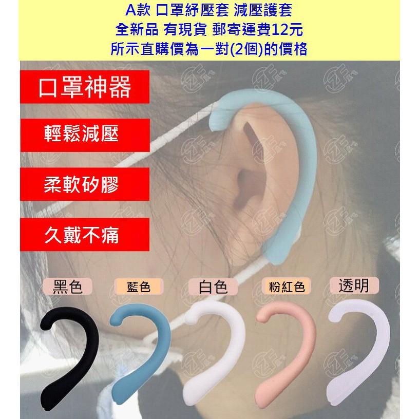 A款 口罩減壓護套 紓壓護套 護耳神器 耳掛護套 矽膠護套 口罩繩護套 口罩防勒 口罩繩減壓器