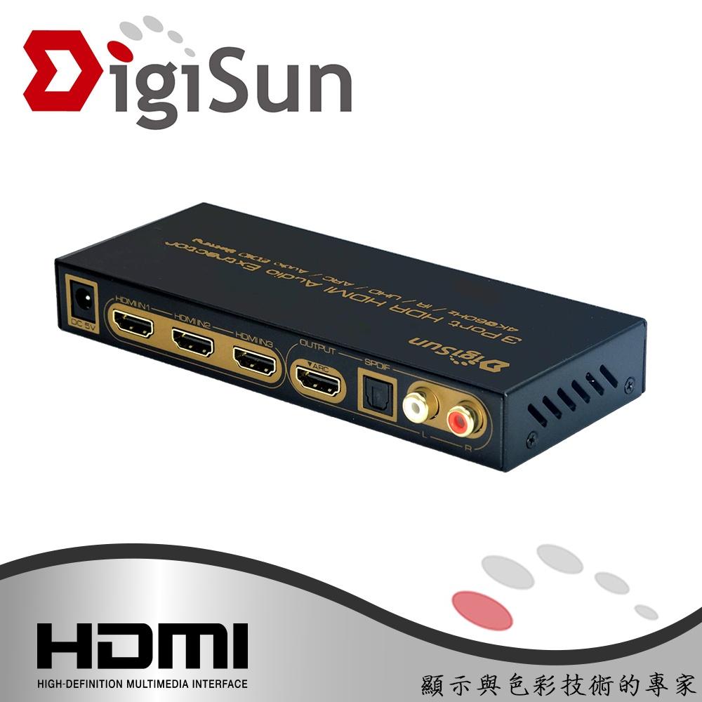 DigiSun AH231U 4K HDMI 2.0 三進一出切換器+音訊擷取器(SPDIF+L/R)