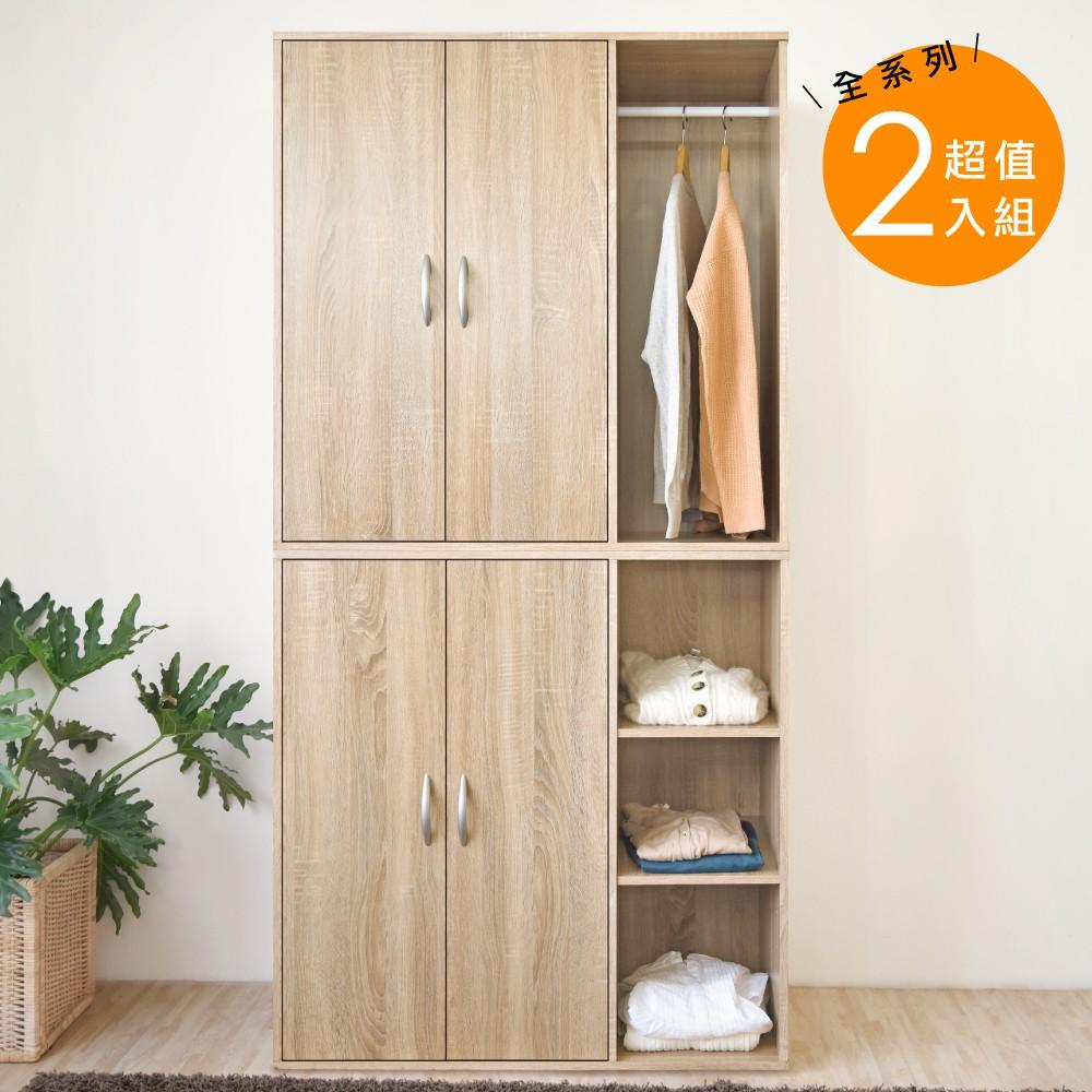 HOPMA 1+1組合式衣櫃/衣櫥A-201+A-203