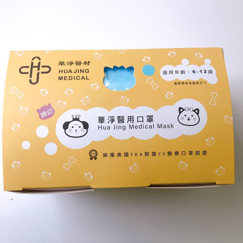 【華淨】兒童醫用口罩 MD雙鋼印 婦幼醫用口罩 50入藍色【艾保康】