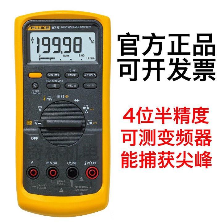 (台灣發貨)電子配件FLUKE福祿克87V工業真有效值萬用表88V Kit車維修4S店87V MAX ArIb