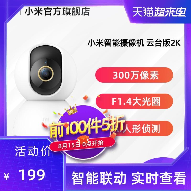 小米智能攝像機攝像頭雲台版360度全景高清2K手機家用監控寵物孩子 aZk4