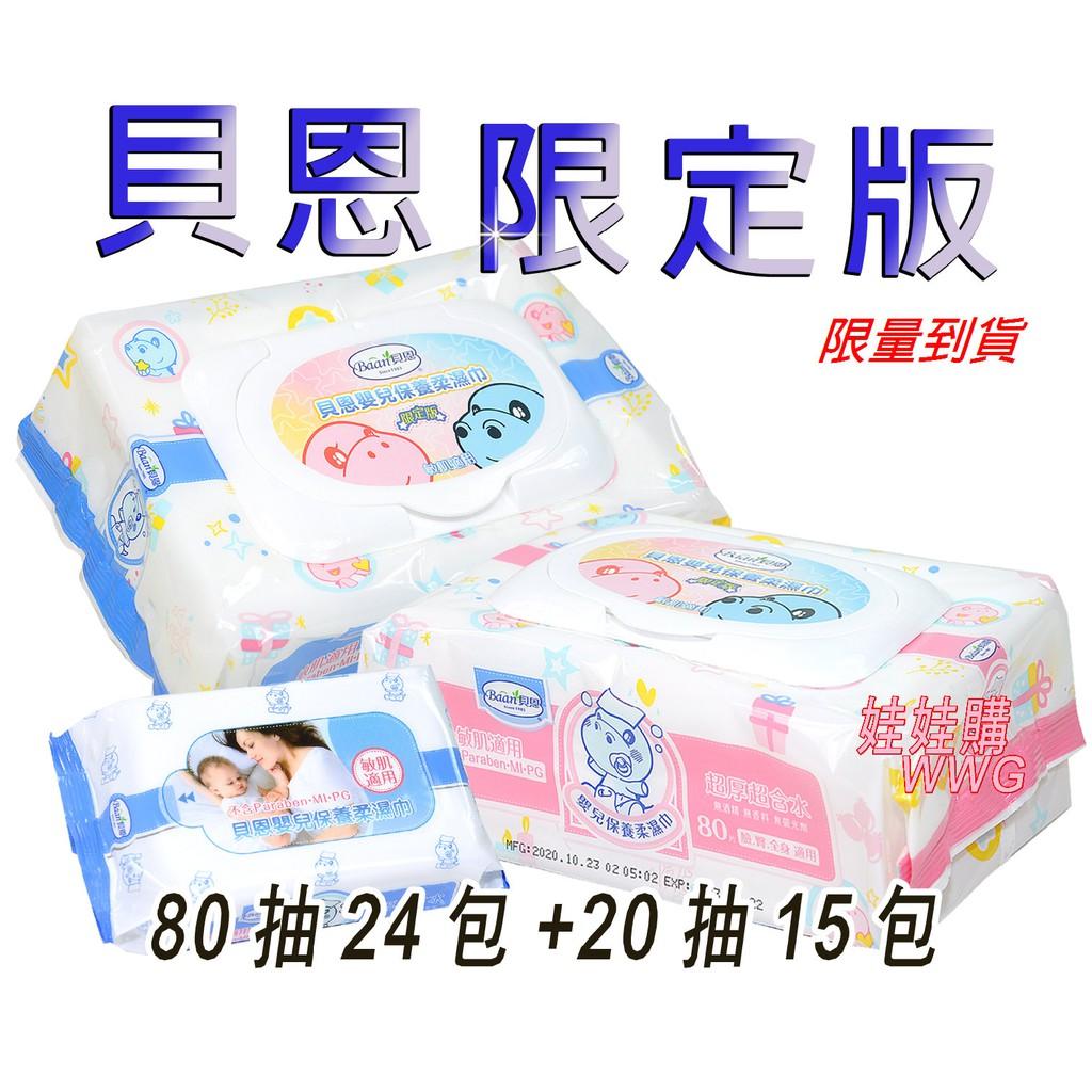 貝恩嬰兒保養柔濕巾 貝恩濕紙巾超厚型「貝恩濕紙巾80抽x24包+隨身包20抽x15包」不含Paraben MI PG
