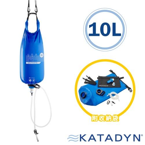 【瑞士 KATADYN】重力濾水器+10L水袋(可濾至0.1微米)可背淨水器.水壺.野外登山露營_8020860