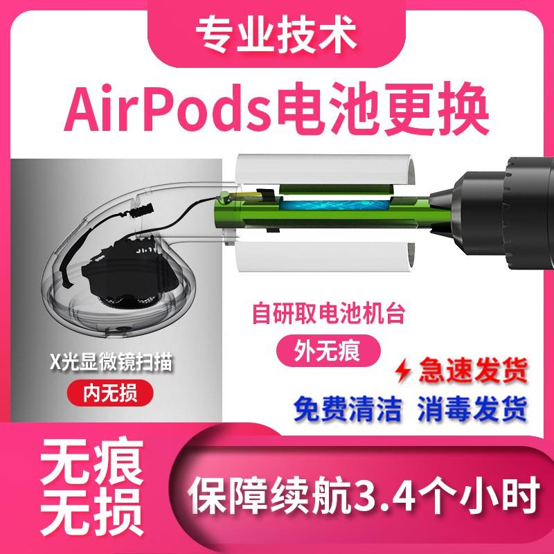 airpods換電池蘋果一代藍牙耳機充電倉維修12代無損更換電池服務