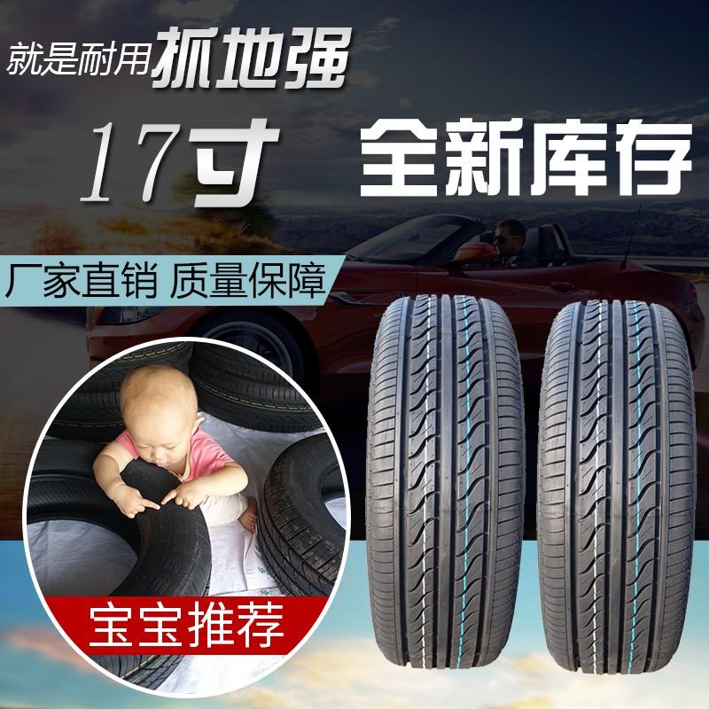 汽車輪胎205/215/225/235/245/265/275/285/40/45/50/55/60/65R17