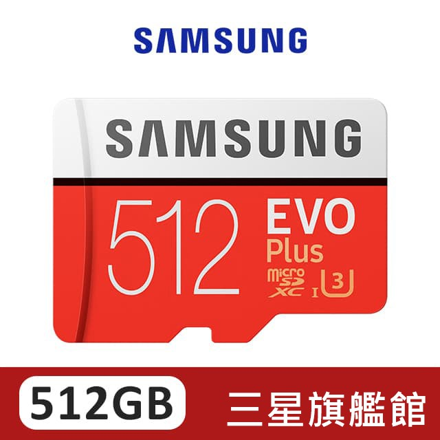 SAMSUNG 三星 EVO Plus microSDXC UHS-I(U3) Class10 512GB記憶卡