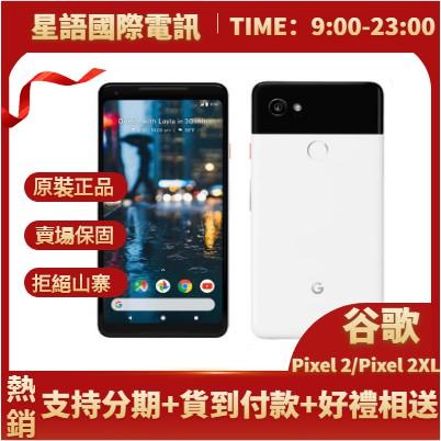 谷歌/Google Pixel 2XL pixel 2代手機低價三網4G原生系另有Pixel 3XL 福利機