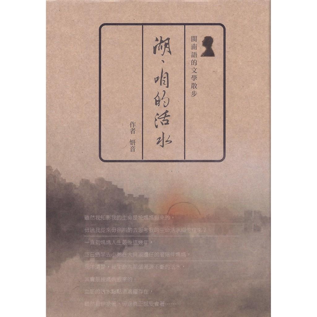 湖、咱的活水~本書為閩南語書寫的散文