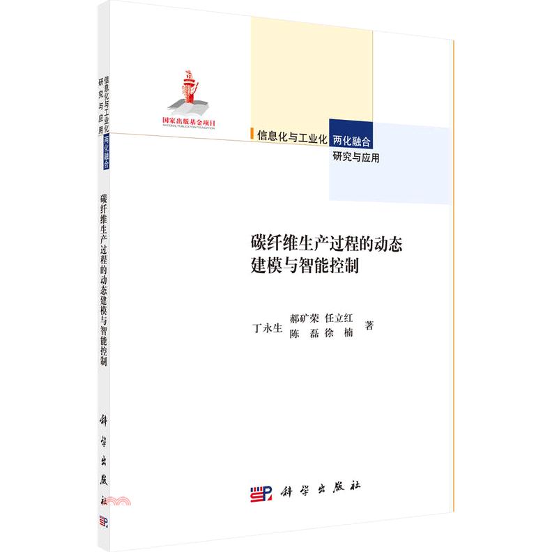 《科學出版社》碳纖維生產過程的動態建模與智慧控制(簡體書)[65折]