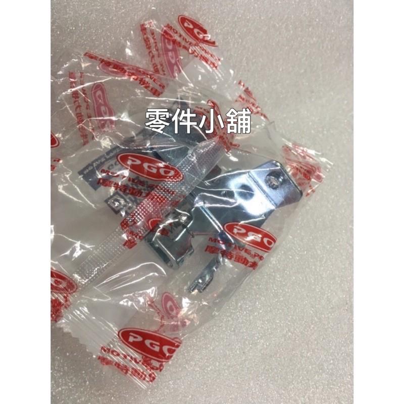 (零件小舖) PGO正廠零件、彪虎 飆虎 地瓜 暴力虎 TIGRA J BUBU125 150  坐墊鎖組合、坐墊扣