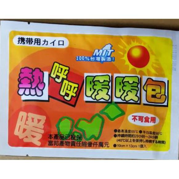 【生活達人現貨】MIT 熊麻吉 熱呼呼暖暖包(10入) 台灣製造 寒流必備 冬天首選 暖暖包 台製 24小時 長效型