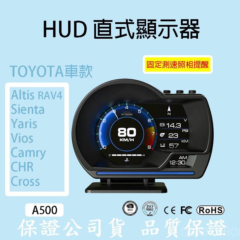 『HUD A500』TOYOTA Altis Cross RAV4 Sienta Yaris Camry 抬頭顯示器