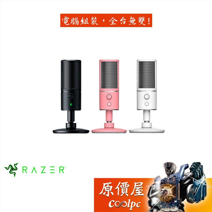 Razer雷蛇 SEIREN X 魔音海妖/USB/直播/麥克風/原價屋