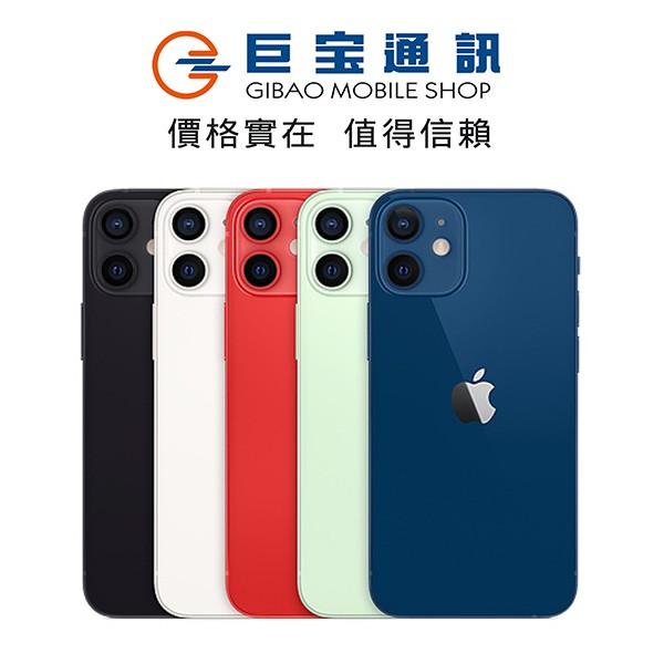 蘋果 APPLE IPHONE 12 MINI 5G上網IPHONE12MINI 巨寶通訊 全新 手機 單機 空機