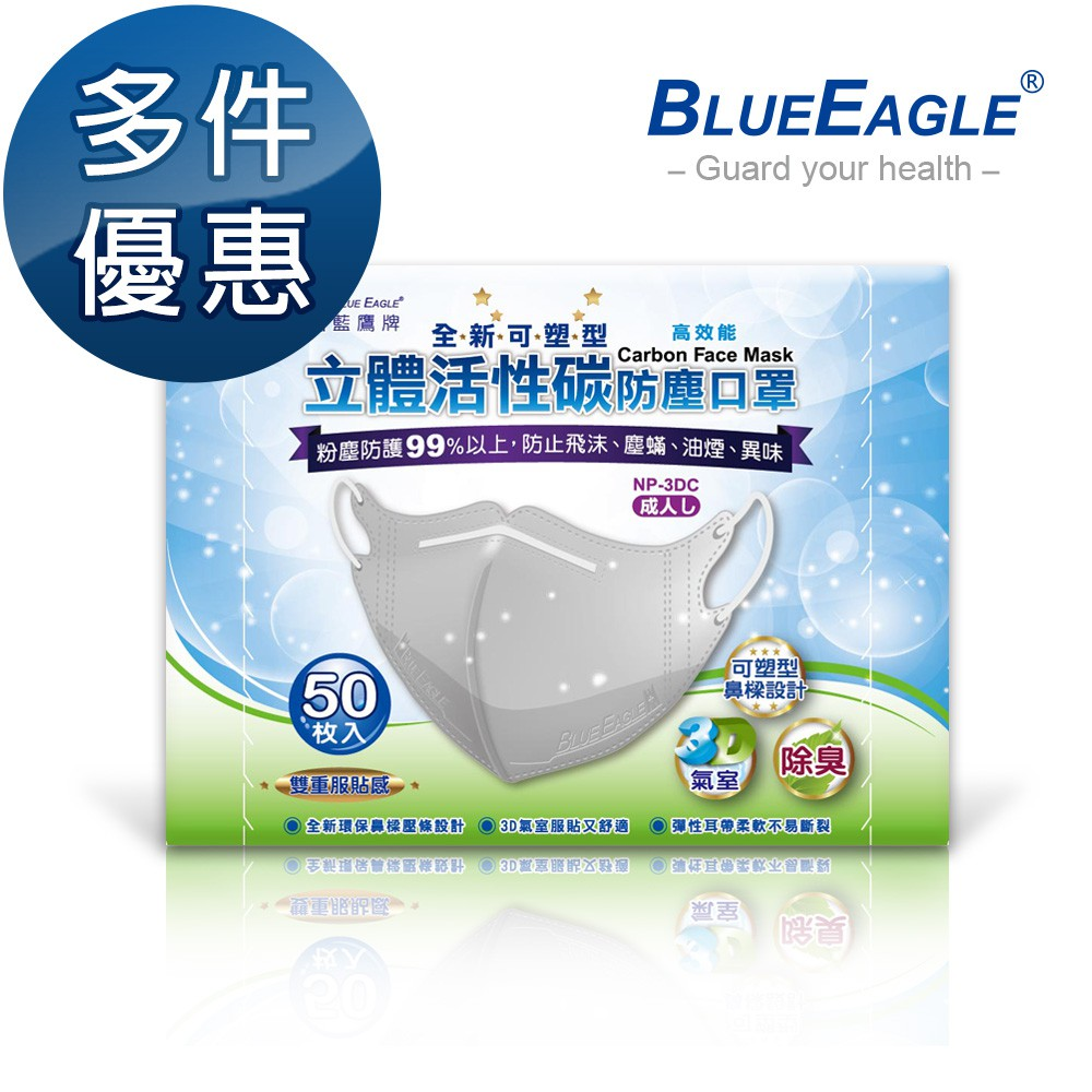 藍鷹牌 NP-3DXC 成人立體型防塵口罩 鼻樑壓條款 50片x1盒 多件優惠中