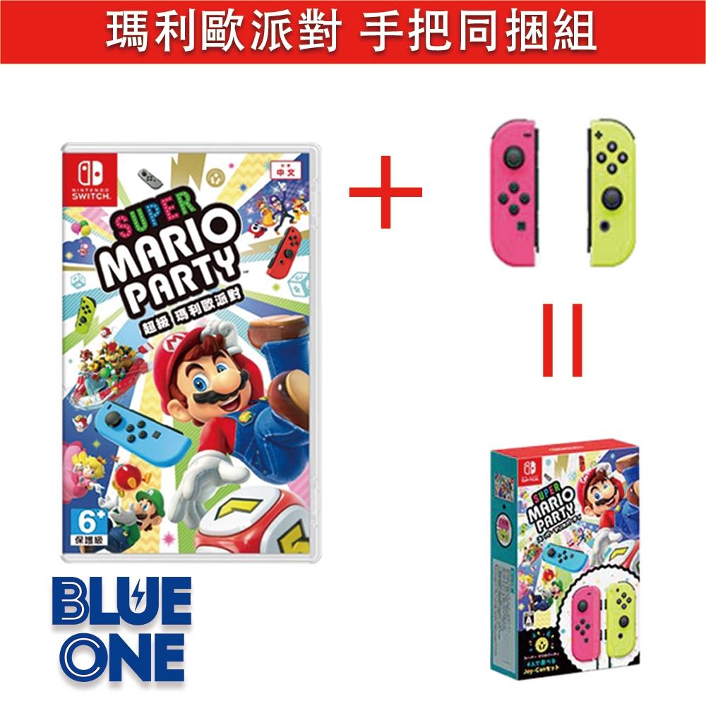 Switch 超級瑪利歐派對 Joy Con 手把同捆組 Blue One 電玩 遊戲片 交換 收購