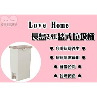 【愛家收納】台灣製造 分類垃圾桶 28L 垃圾桶 資源分類回收 環保四分類垃圾桶 腳踏式 附蓋 VO-028 新北市