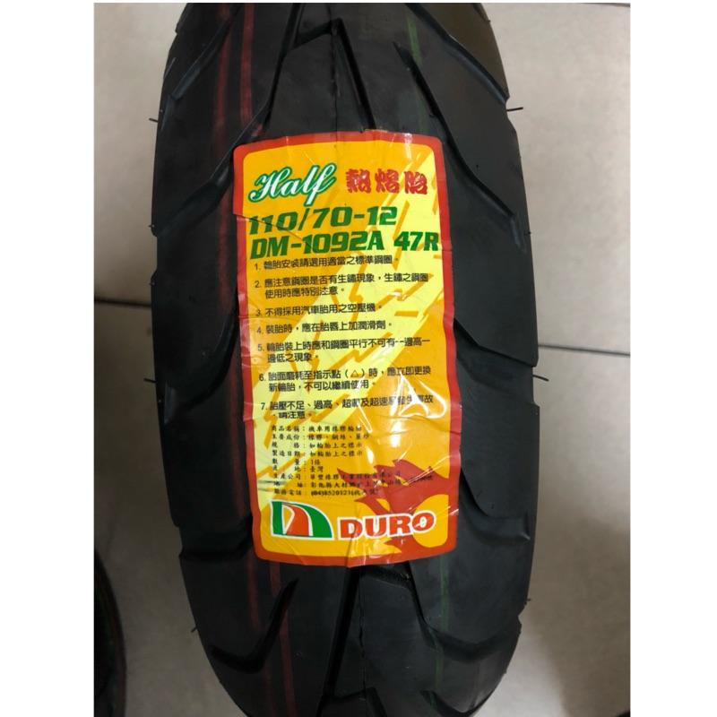DURO華豐輪胎 熱熔胎 DM1092A 110-70-12 110/70/12 47R輪胎