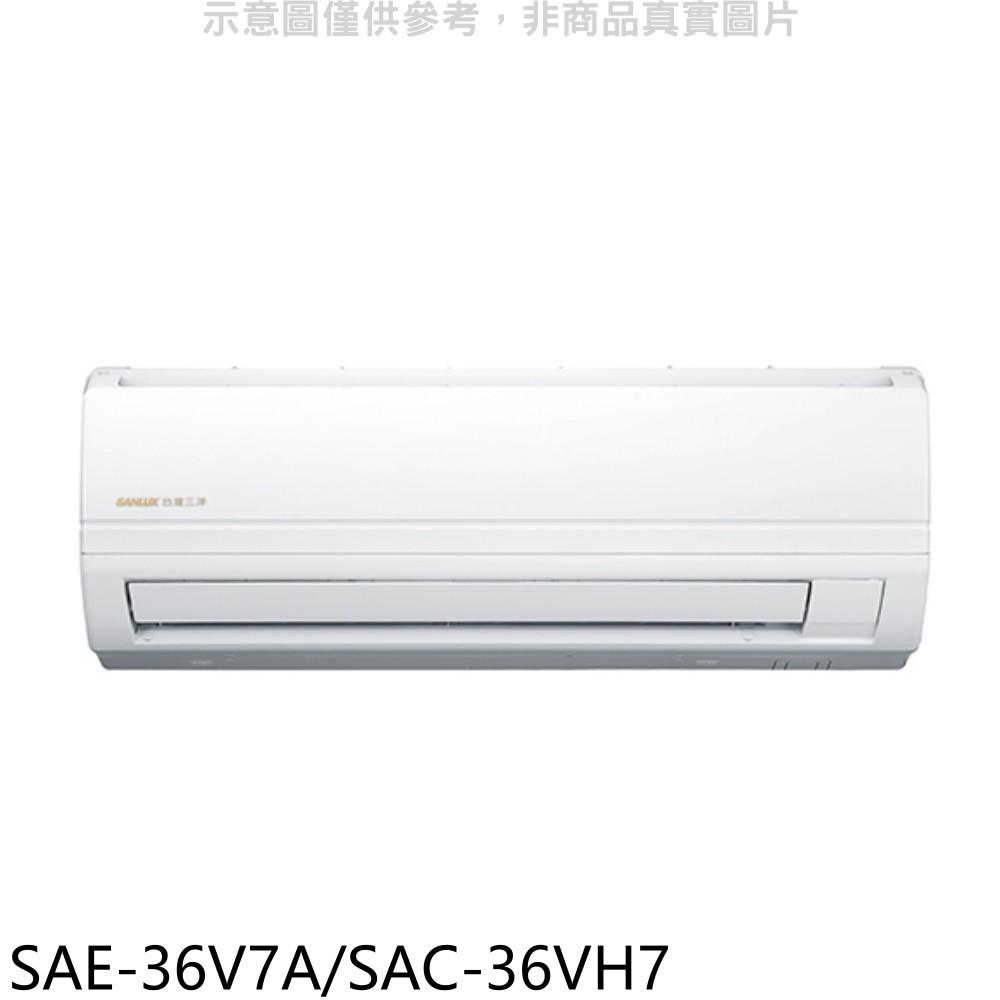 SANLUX台灣三洋 變頻冷暖分離式冷氣5坪 SAE-36V7A/SAC-36VH7 廠商直送