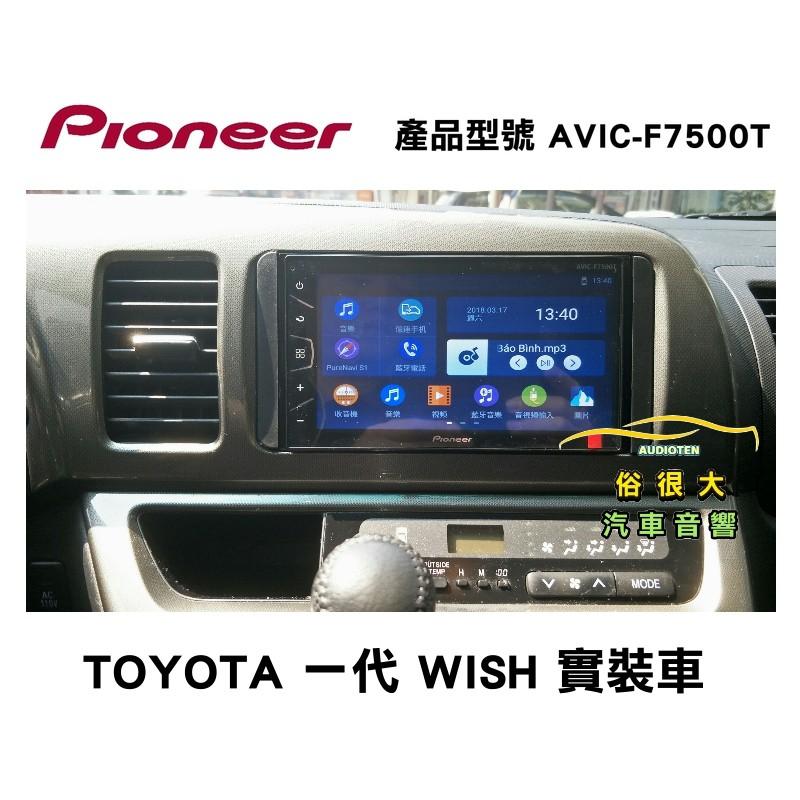俗很大~PIONEER 先鋒牌 AVIC-F7500T 內建導航/藍芽/USB/收音機/ (WISH 實裝車)
