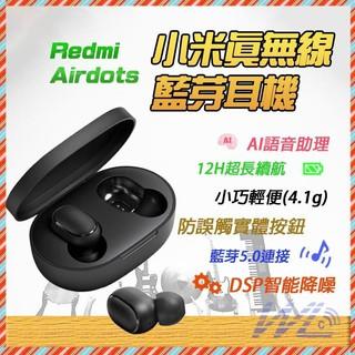 【無賴小舖】小米真無線藍牙耳機  Air Dots Redmi 觸摸入耳耳塞 藍牙耳機 無線耳機 小米藍芽耳機超值版 新北市