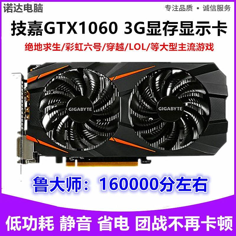 🚚正品全新🌟華碩GTX1060 3G 6G顯卡 臺式機電腦顯卡 獨立游戲顯卡 GTX970顯卡