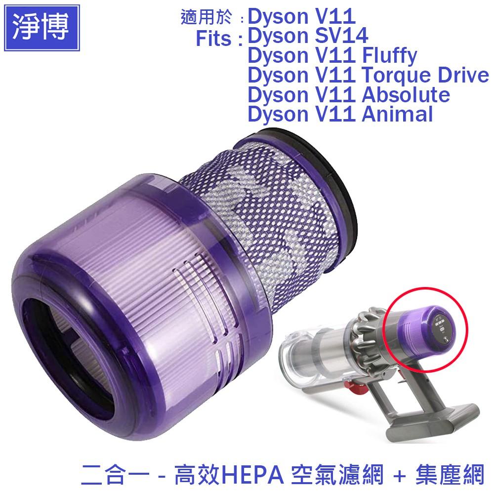 適用Dyson戴森V11 SV14 SV15 Fluffy Animal Absolute前後置HEPA濾網濾心耗材現貨