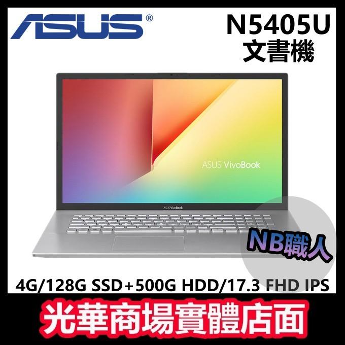 【NB職人】17吋 大螢幕 雙碟 筆電/4G ASUS華碩 簡報文書 電腦 X712FA-0248S5405U 長輩用