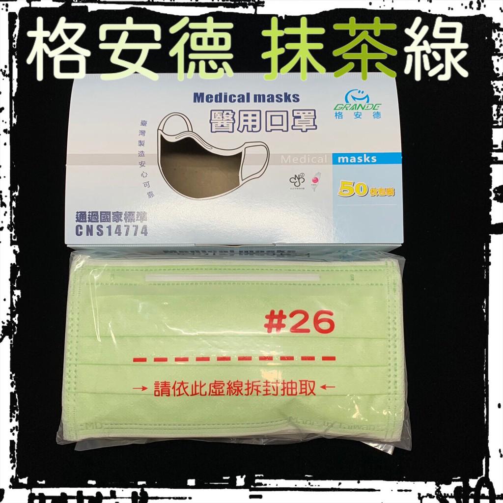 【格安德】☆成人醫療口罩☆台灣製造☆MIT☆抹茶綠☆粉紅色☆MD雙鋼印☆