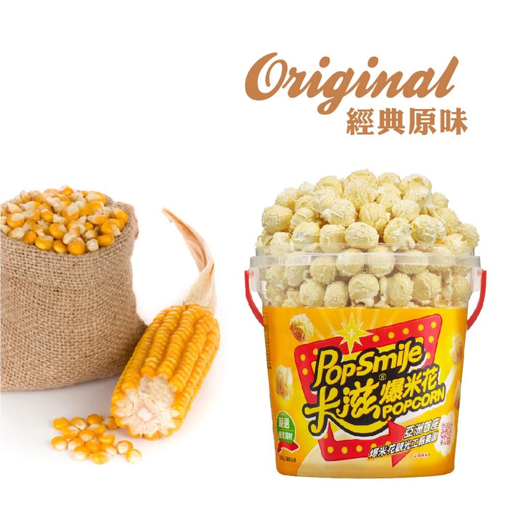 卡滋-蘑菇球爆米花-經典原味(甜)(150g/桶)(超取限購8桶,超過請選宅配)
