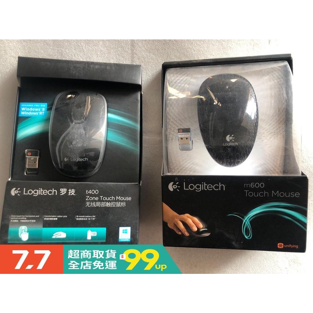 【免運 現貨】Logitech/羅技t620/m600/T400多點觸控無線滑鼠優聯接收器