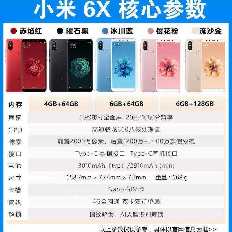 ☊▩✎二手Xiaomi/小米6X 紅米6Pro全網通安卓智能學生低價正品手機