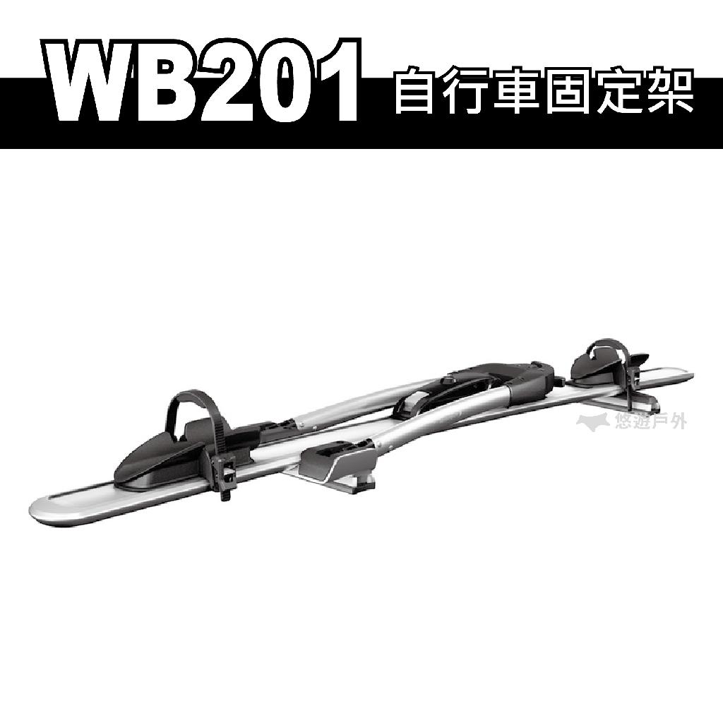 【WHISPBAR】 WB201 車頂自行車架 自行車固定架 車頂架 自行車架 悠遊戶外