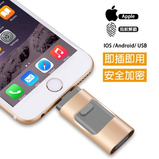 媽媽購 嚴選 手機 OTG 擴充 USB Apple Android IOS IPHONE 記憶卡 隨身碟 64G