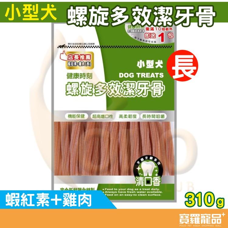 健康時刻 小型犬 螺旋多效潔牙骨 蝦紅素+雞肉(長)-大包裝DT-011