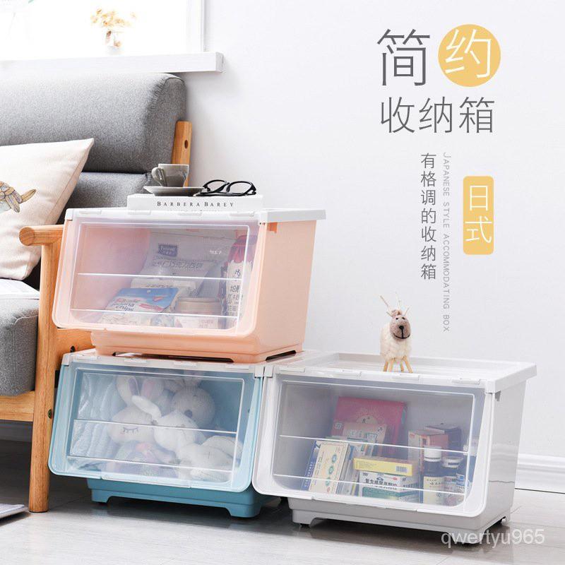 儲物箱客廳整理箱收納側開式可玩具塑料收納收納箱特大號斜口疊加