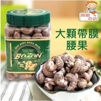 阿凱の店 (團購價整箱含運)『BAZAN』越南頂級♕大顆粒薄鹽帶膜腰果×20罐