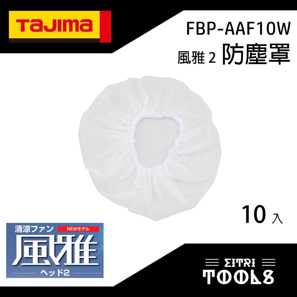 【伊特里工具】TAJIMA 田島 風雅 2 安全帽 風扇 防塵罩 10入