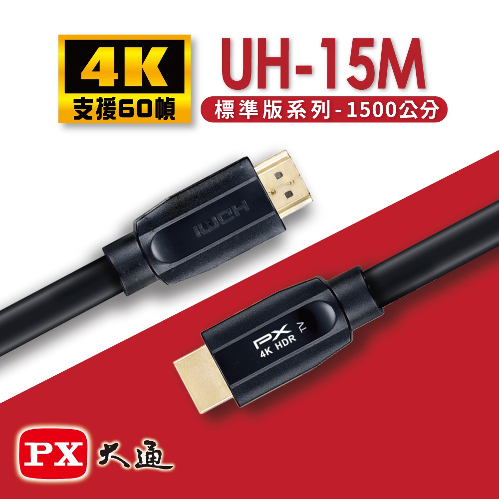 大通 HDMI線 HDMI to HDMI2.0協會認證 UH-15M 4K 60Hz公對公高畫質影音傳輸線 15米