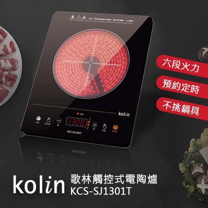 現貨秒出【Kolin 歌林】觸控式黑晶電陶爐(KCS-SJ1301T)
