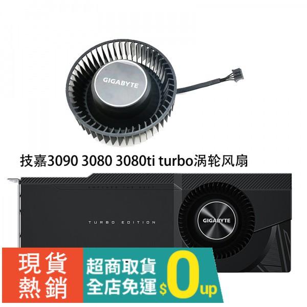 &散熱風扇 座 GT 顯卡技嘉 RTX 3080 3080ti 3090 TURBO 顯卡渦輪風扇PLB08025B12