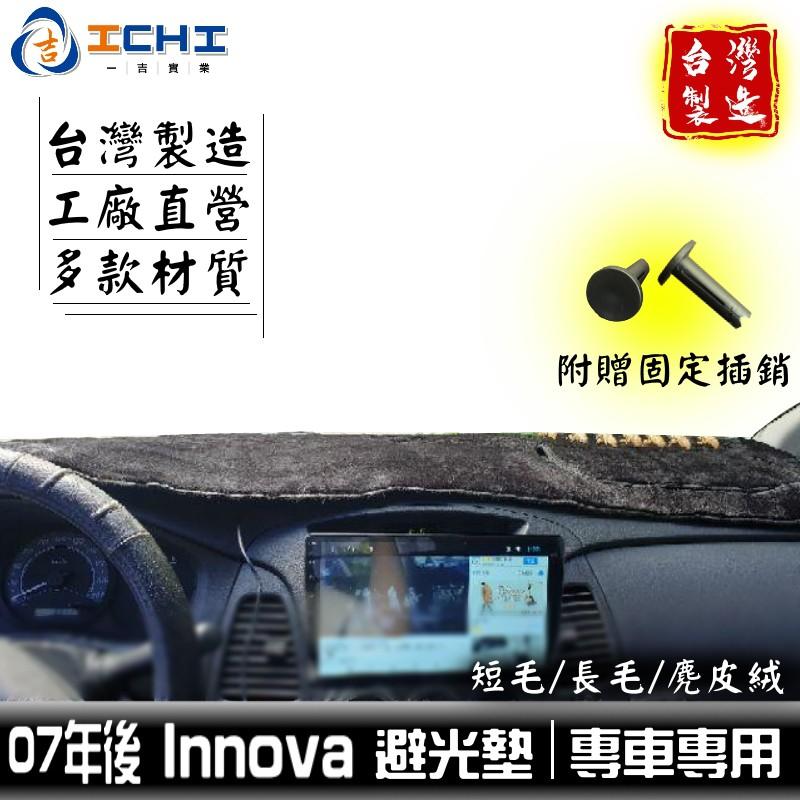 innova避光墊 豐田避光墊 【多材質】/適用於 innova避光墊 innova 避光墊 innova儀表墊 台灣製