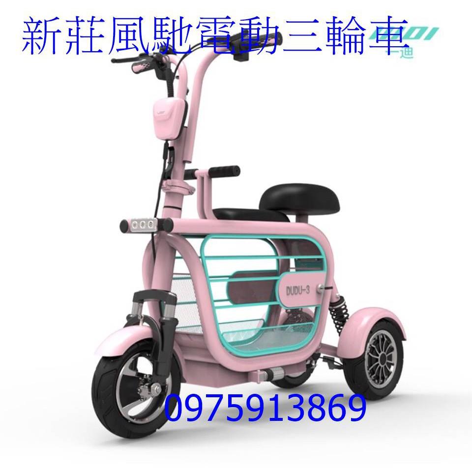 新莊風馳電動三輪車 一迪 3代 鋰電池 學生居家代步車. 抽取式電池 電動自行車 電動車 電動機車 0975913869