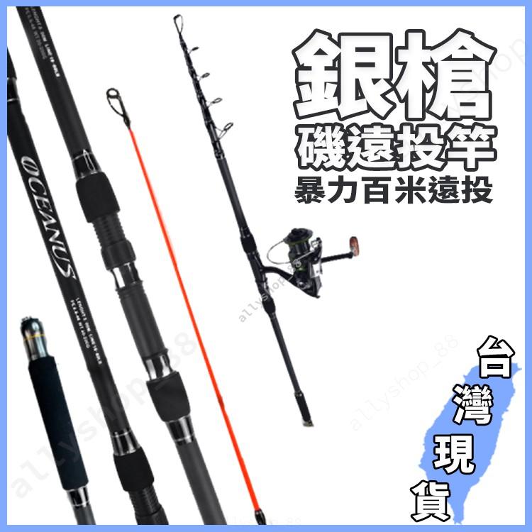 銀槍-磯遠投竿 10尺/12尺 1-5兩鉛負重 加長握把 暴力遠投 X編織  競技規格 遠投竿