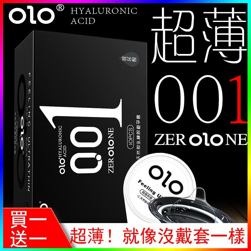 【買一送一】OLO避孕套超薄保險套0.01赤薄版10入裝 升級版 超潤滑/超薄/凸點/安全套衛生套 廠家直銷 延時持久