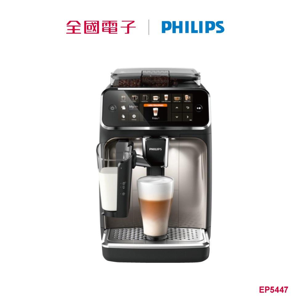 飛利浦全自動義式咖啡機  EP5447 【全國電子】