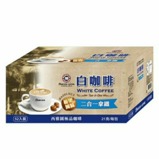 西雅圖榛果風味白咖啡無糖二合一(52入/原盒裝)